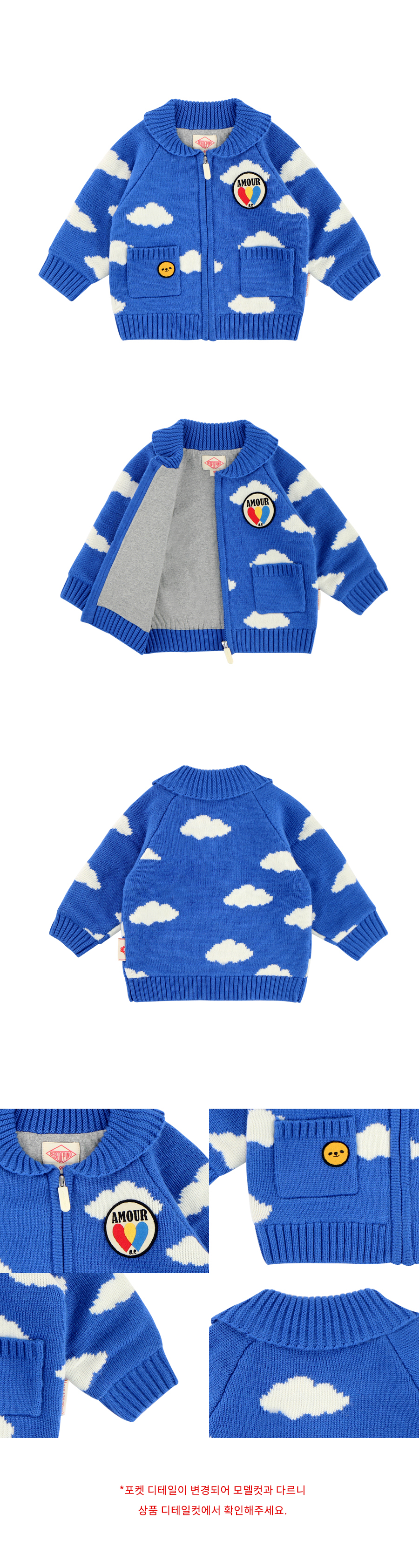 Multi cloud baby shawl collar zip up sweater 상세 이미지
